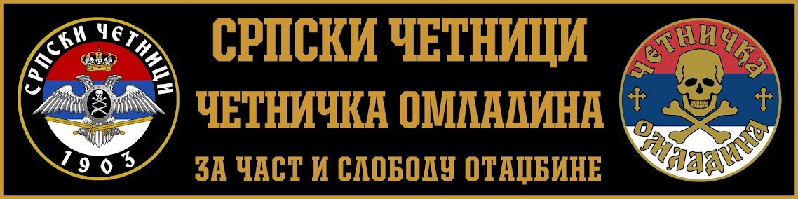 Удружење четника - Четничка омладина