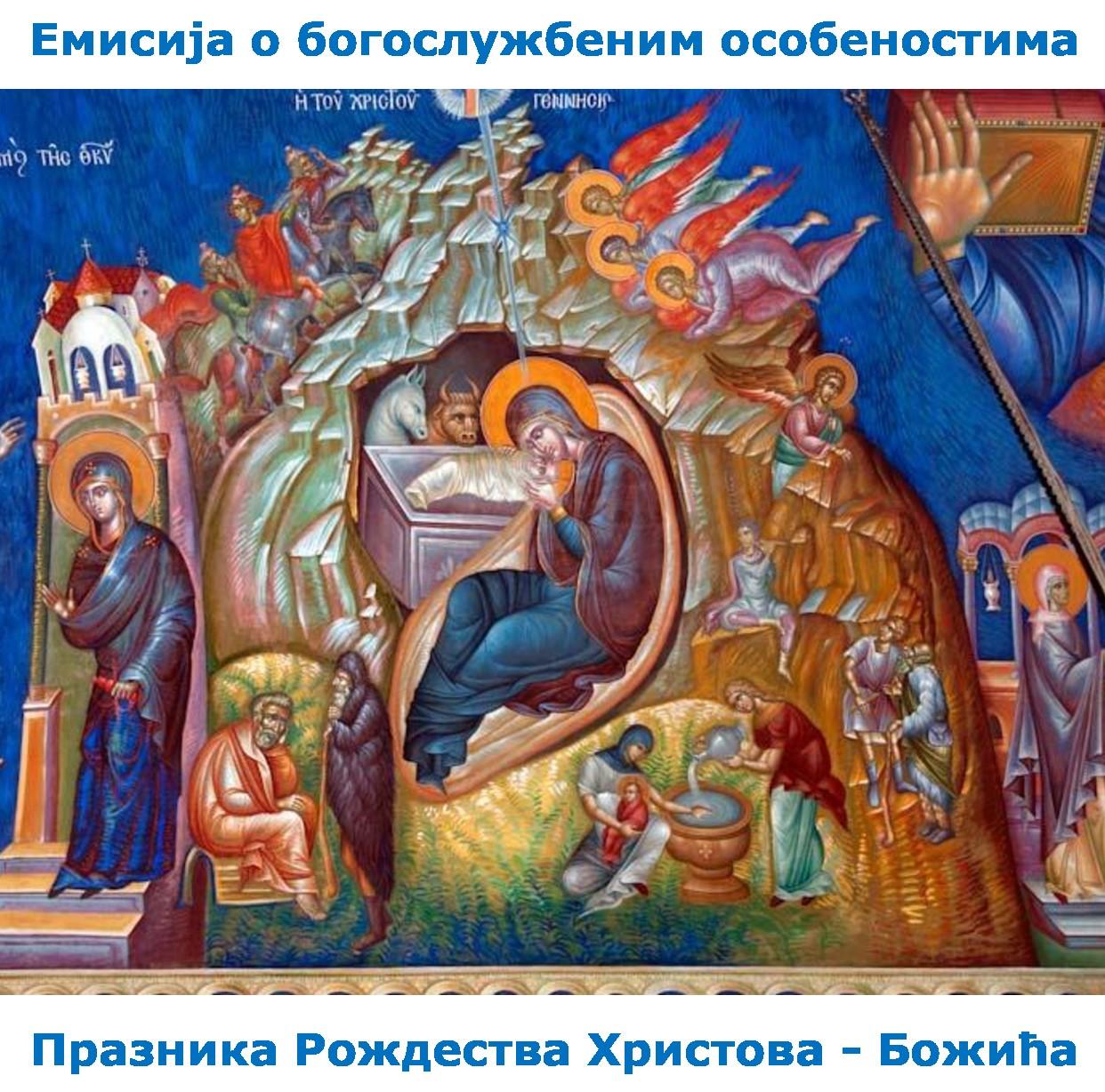 Специјална емисија о Божићу