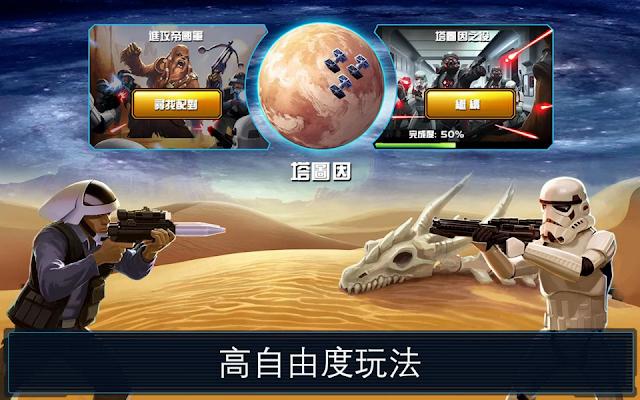 Star Wars:指揮官 Apk