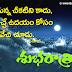 Telugu All Time Best Good Night Greetings