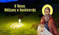 Άγιος Μάξιμος Ομολογητής