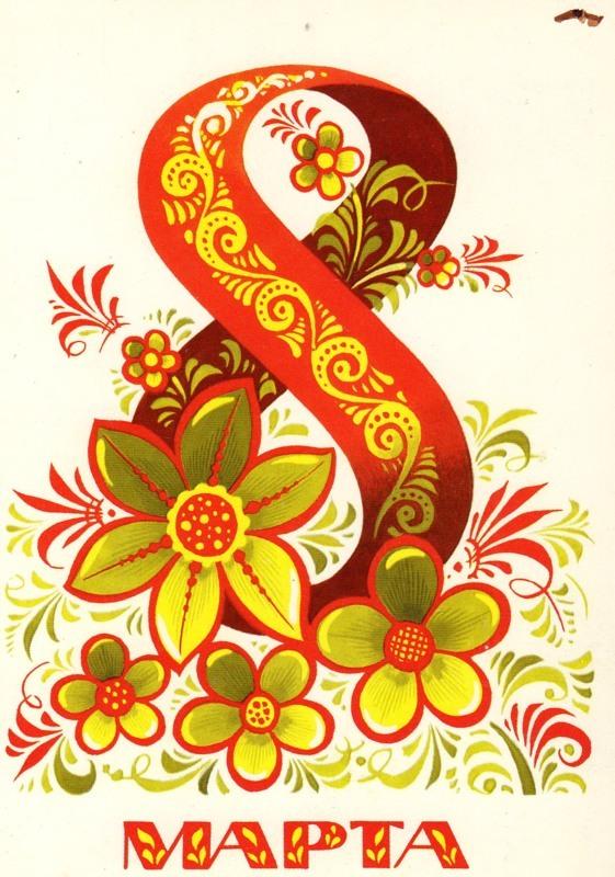 Оформление открытки с 8 марта
