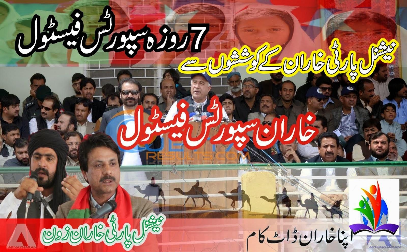 Kharan Sports Festival