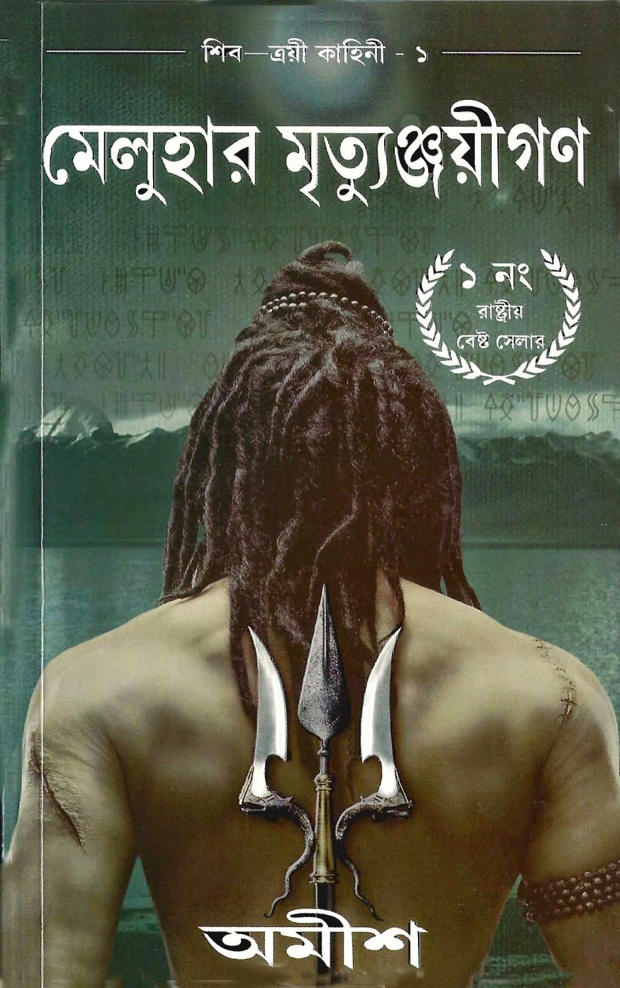 The Immortals of Meluha by Amish Tripathi (Shiva Trilogy 1 - Bangla Anubad)