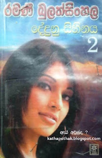 dedunu sihinaya sinhala novel