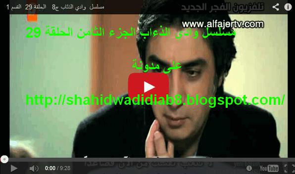 http://shahidwadidiab8.blogspot.com/2014/01/wadi-diab-8-ep-29.html