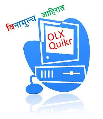 Olx, Quikr सारख्या संकेतस्थळांवर जाहिराती देताना