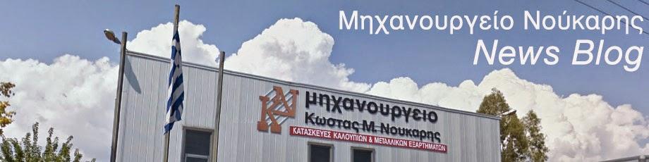 News Blog / Μηχανουργείο Νούκαρης