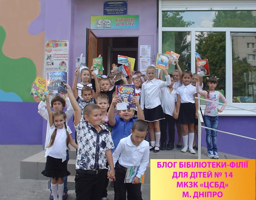"""Блог дитячої бібліотеки-філії №14 МКЗК """"ЦСБД"""" м. Дніпро"""
