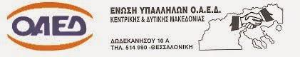 ΣΥΛΛΟΓΟΣ ΥΠΑΛΛΗΛΩΝ ΟΑΕΔ ΚΕΝΤΡΙΚΗΣ ΚΑΙ ΔΥΤΙΚΗΣ ΜΑΚΕΔΟΝΙΑΣ