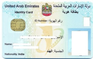 UAE Emirates ID