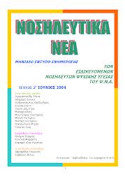 ΝΟΣΗΛΕΥΤΙΚΑ ΝΕΑ ΤΕΥΧΟΣ 2