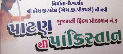 Gujarati Film Patan Thi Pakistan 2013