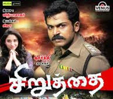 Watch Siruthai (2011) Tamil Movie Online