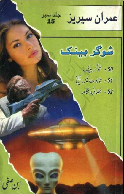 free download Imran Series by Ibne Safi Complete Set Part 15 pdf.