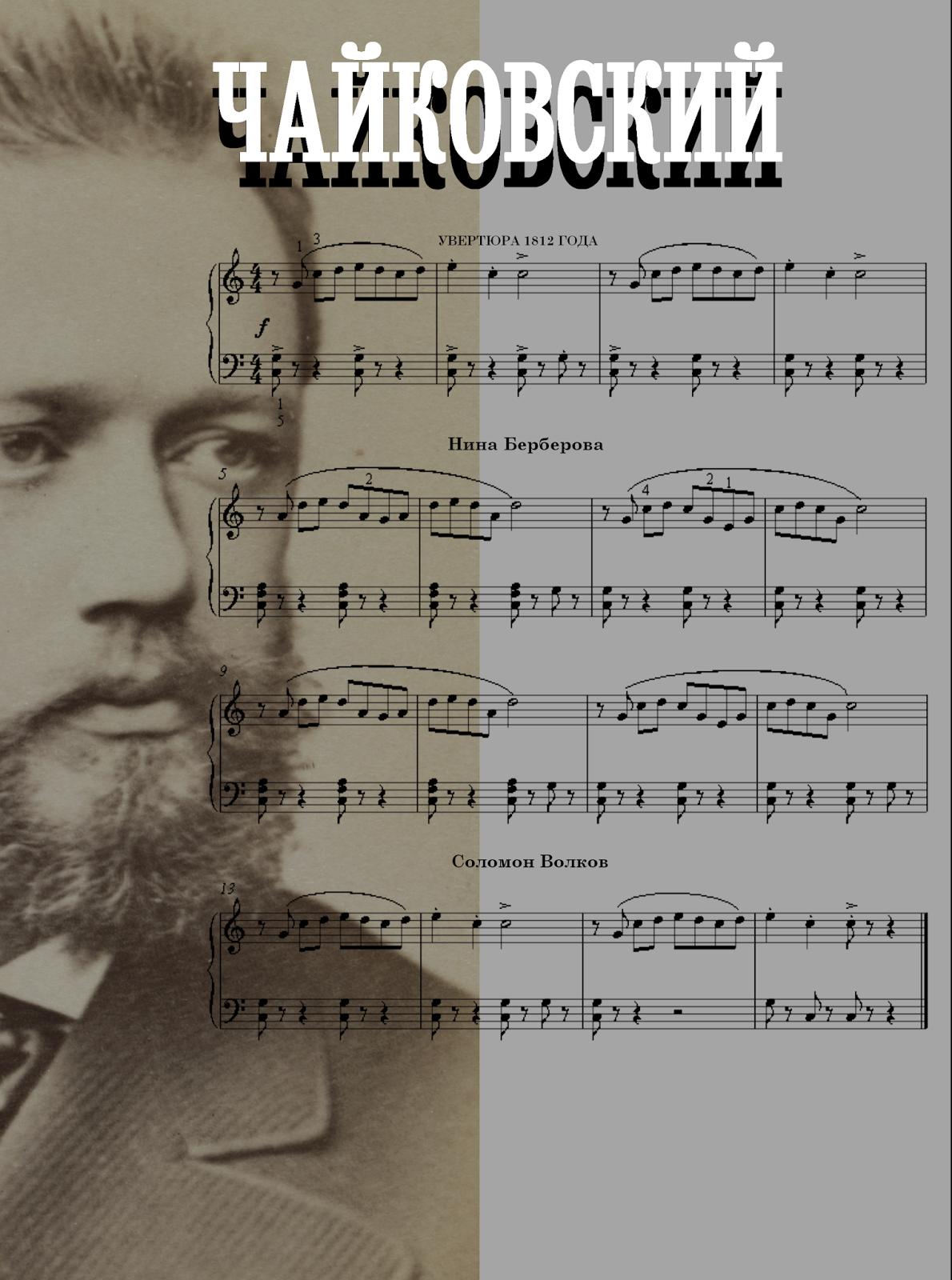 Скачать книгу письма чайковского