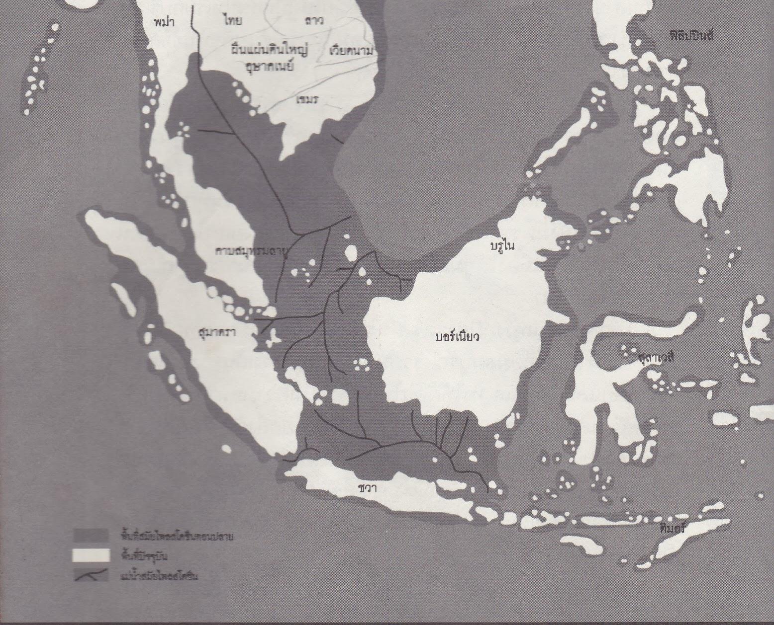 แผนที่แสดงถึงยุคน้ำแข็งที่แผ่นดินเชื่อมต่อกัน