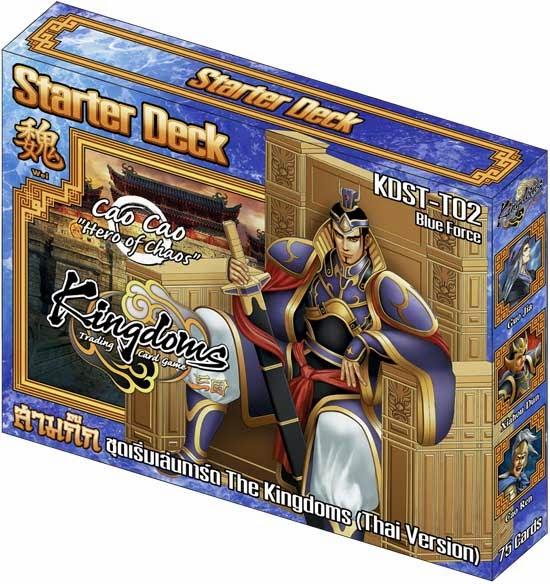 """วุยก๊กของโจโฉสีน้ำเงิน : Cao Cao """"Hero of Chaos"""""""