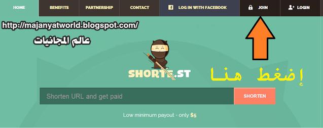 كيفية التسجيل وربح المال موقعshort.st 1.png