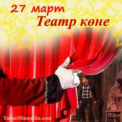 Халыкара театр көне белән