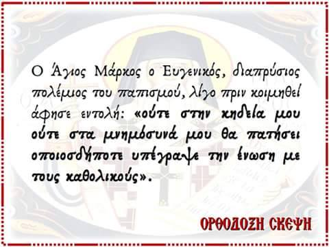 ΑΓΙΟΣ ΜΑΡΚΟΣ Ο ΕΥΓΕΝΙΚΟΣ