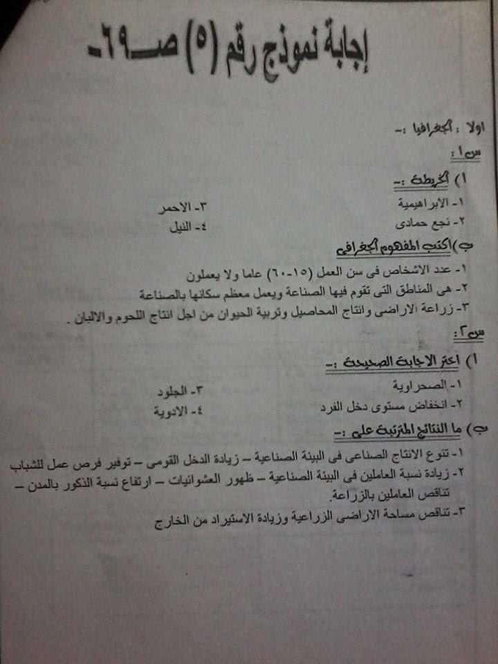 حل أسئلة كتاب المدرسة دراسات للصف السادس ترم أول طبعة2015 10897038_15508850451