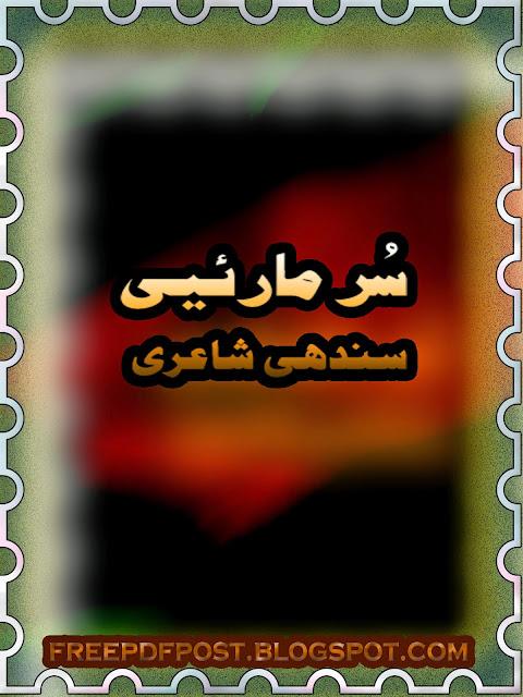 http://www.mediafire.com/view/l0zwa4ap6gq1fup/Sindh_Poetry_Book.pdf