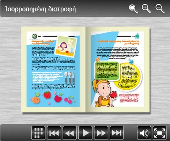 http://anoixtosxoleio.weebly.com/uploads/8/4/5/6/8456554/isoropimeni_diatrofi.swf