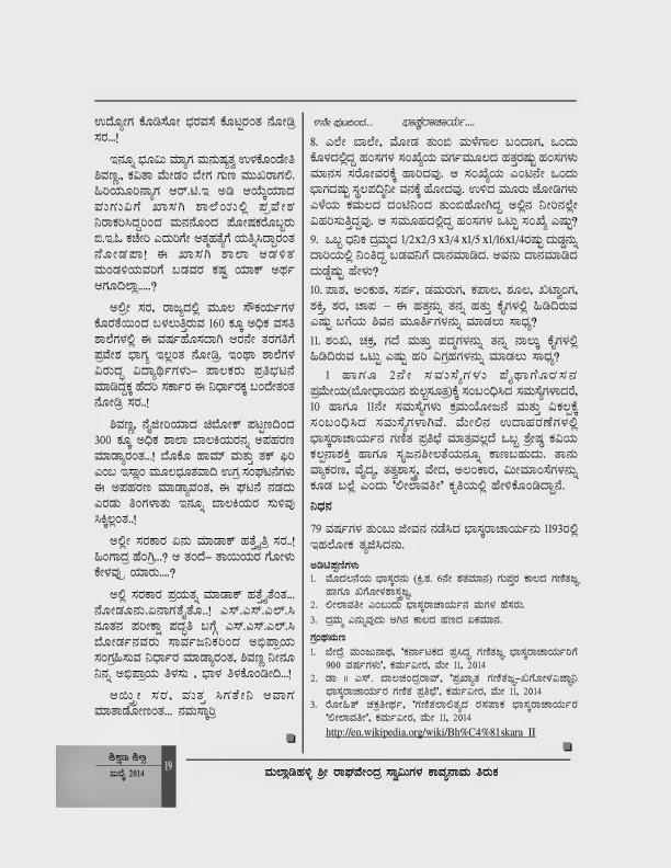 essay on brahmagupta mathematician