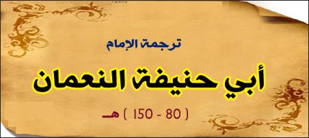 سيرة الإمام الأعظم