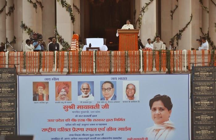 Rashtriya Dalit Prerna Sthal was inaugurated on October 14, 2011