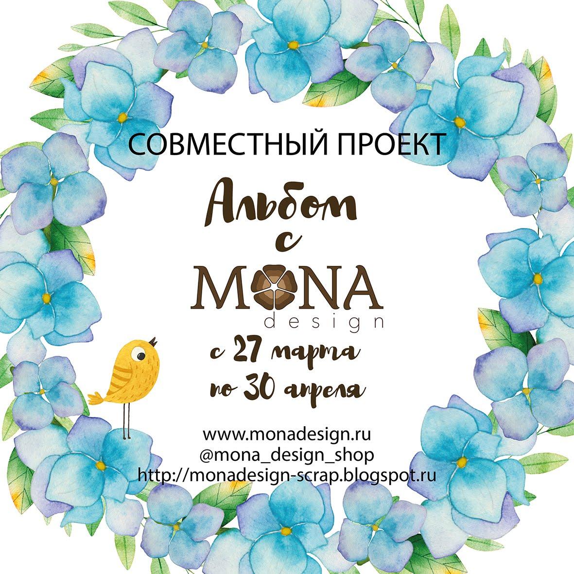 """СП """"Альбом всесте с mona design"""""""