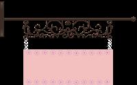 Plaquinha cute rose - Criação Blog PNG-Free