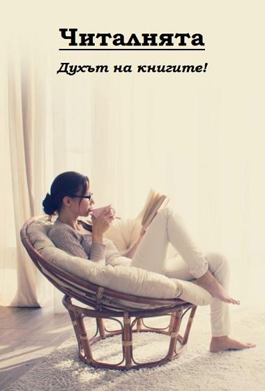 Читалнята