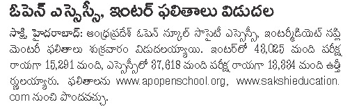 APOSS SSC Inter Results 2013 Manabadi Oct Nov