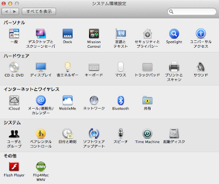 Macのシステム環境設定からセキュリティとプライバシーを選択