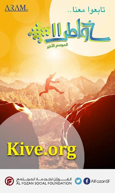 موقع كيفا kiva.org للاقراض ودعم الفقراءوالطلاب واصحاب المشاريع الصغيرة