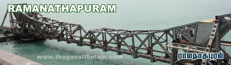 ராமநாதபுரம் Ramanathapuram