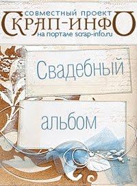 """Проект на Скрап-инфо """"Свадебный альбом"""""""