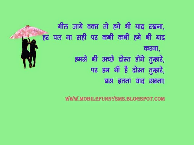 HINDI FRIENDSHIP SMS