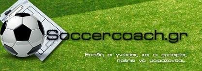www.soccercoach.gr