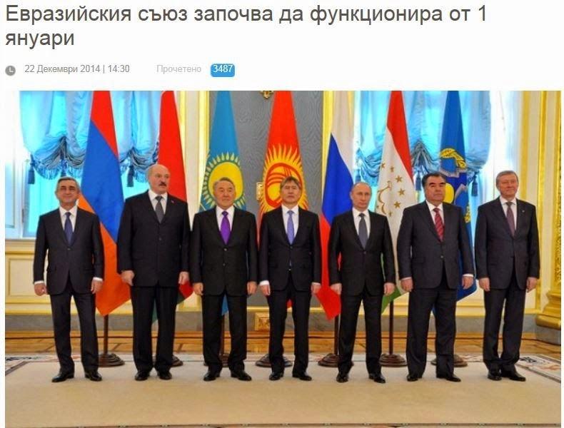 Ευρασιατική Οικονομική Ένωση και την 1η Ιανουαρίου θα ξυπνήσουμε σε έναν άλλον κόσμο...