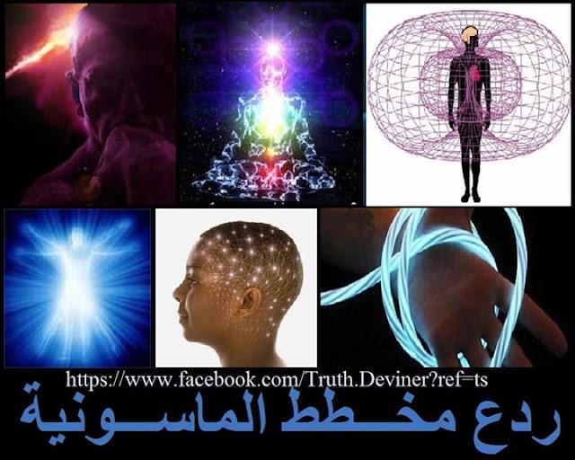 الطاقة الكونية وعلاقتها بطاقة الانسان..ما هي الهالة Aura وطرق جلب الطاقة الايجابية؟؟؟