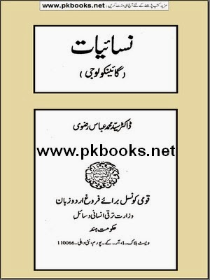 medical Gynaecology Urdu book
