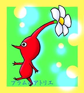 ピクミン (ゲームキャラクター)の画像 p1_4