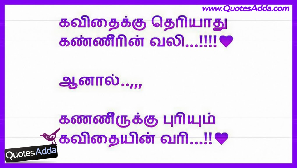 sad quotes in tamil quotesgram
