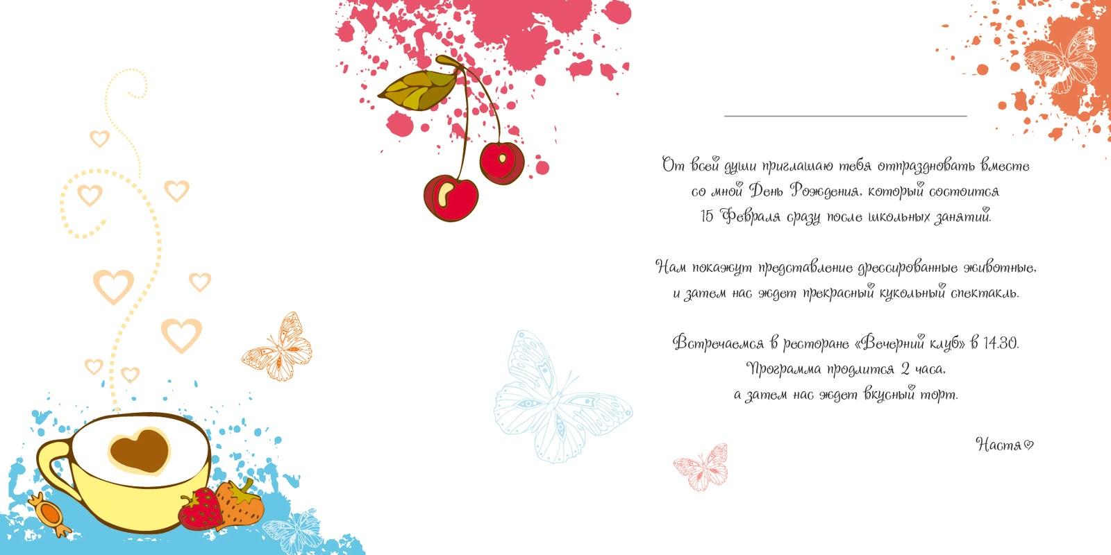 Рисунки на открытки с днем рождения своими