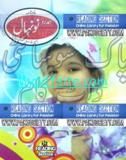 Nau Nihal Magazine December 2015