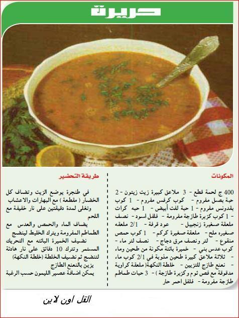 طريقة تحضير الحريرة من المطبخ الجزائري alharira.jpg