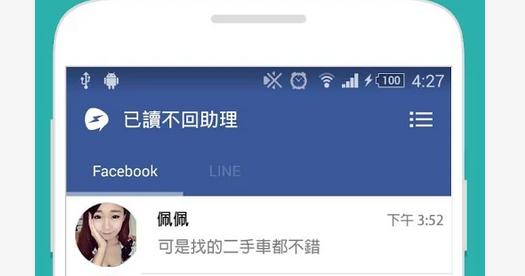 已讀不回助理 App 放寬心偷看 LINE Facebook 來訊!